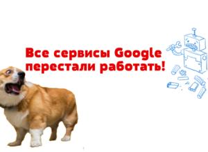 Все сервисы Google перестали работать