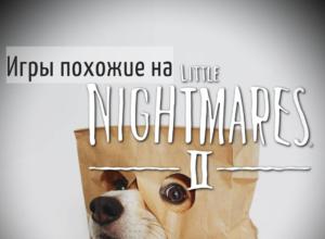 игры похожие на Little Nightmares 2