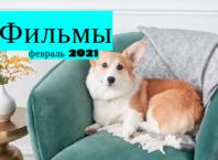 фильмы которые выйдут в феврале 2021 года