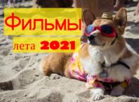 фильмы которые выйдут летом 2021