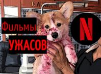 фильмы ужасов от netflix
