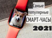 Самые популярные смарт-часы 2021