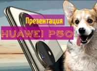 презентация huawei p50 2021