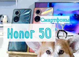 Смартфоны Honor 50