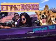 игры, которые должны выйти в 2022