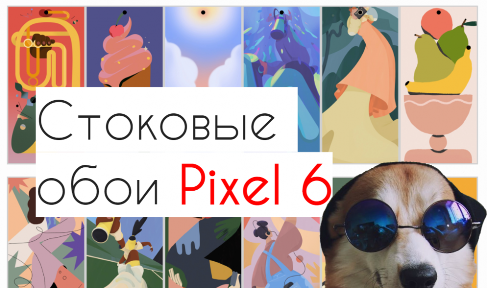 стоковые обои Pixel 6