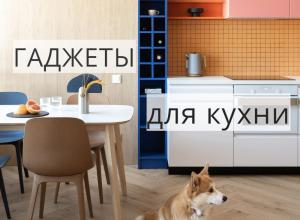 Гаджеты для кухни 2021